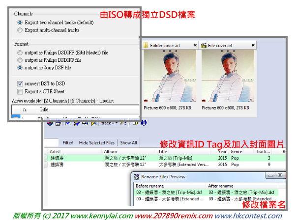 高清音響] Part 3: SACD ISO 轉換獨立DSD檔案與ID Tag